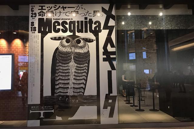 mesquita メスキータ 東京ステーションギャラリー