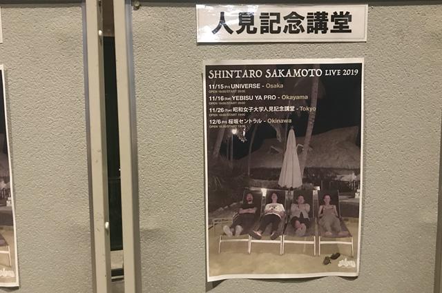 坂本慎太郎 shintarosakamoto 人見記念講堂
