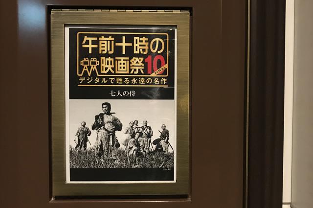 午前十時の映画祭 七人の侍
