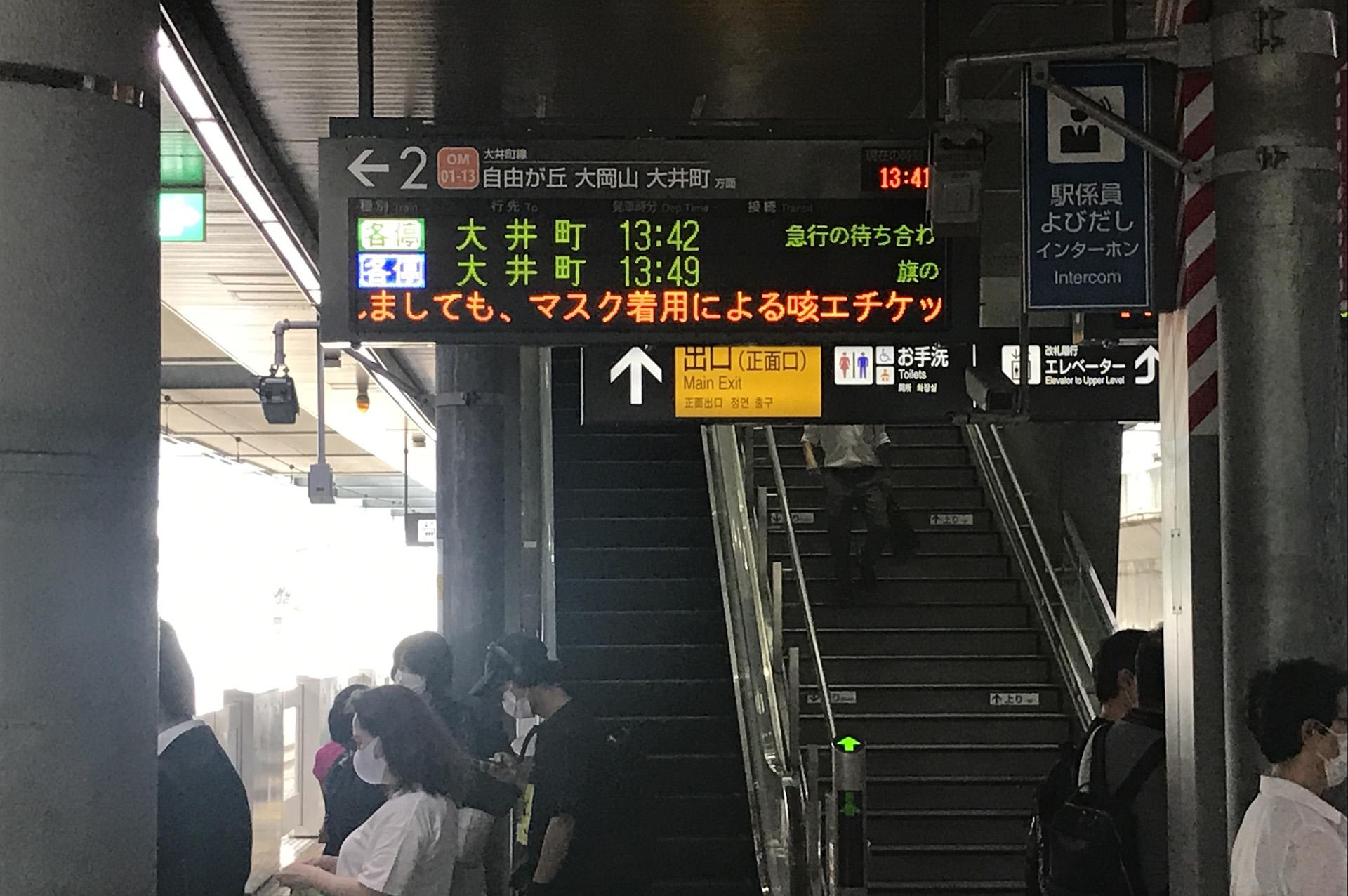 コロナ 大井町線