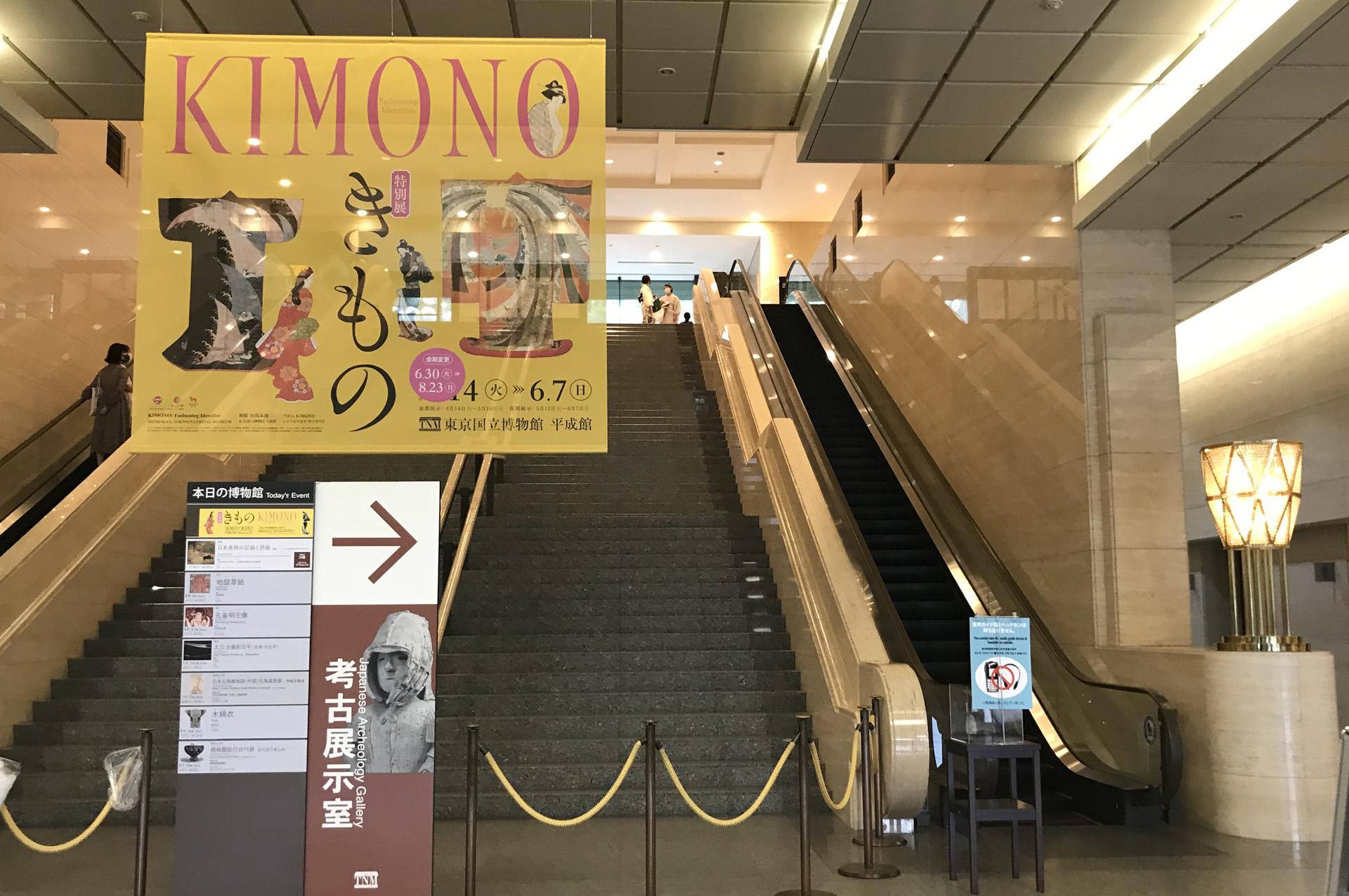 きもの展 KIMONO 東京国立博物館 トーハク