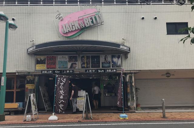 横浜 jack&betty(ジャック&ベティ)