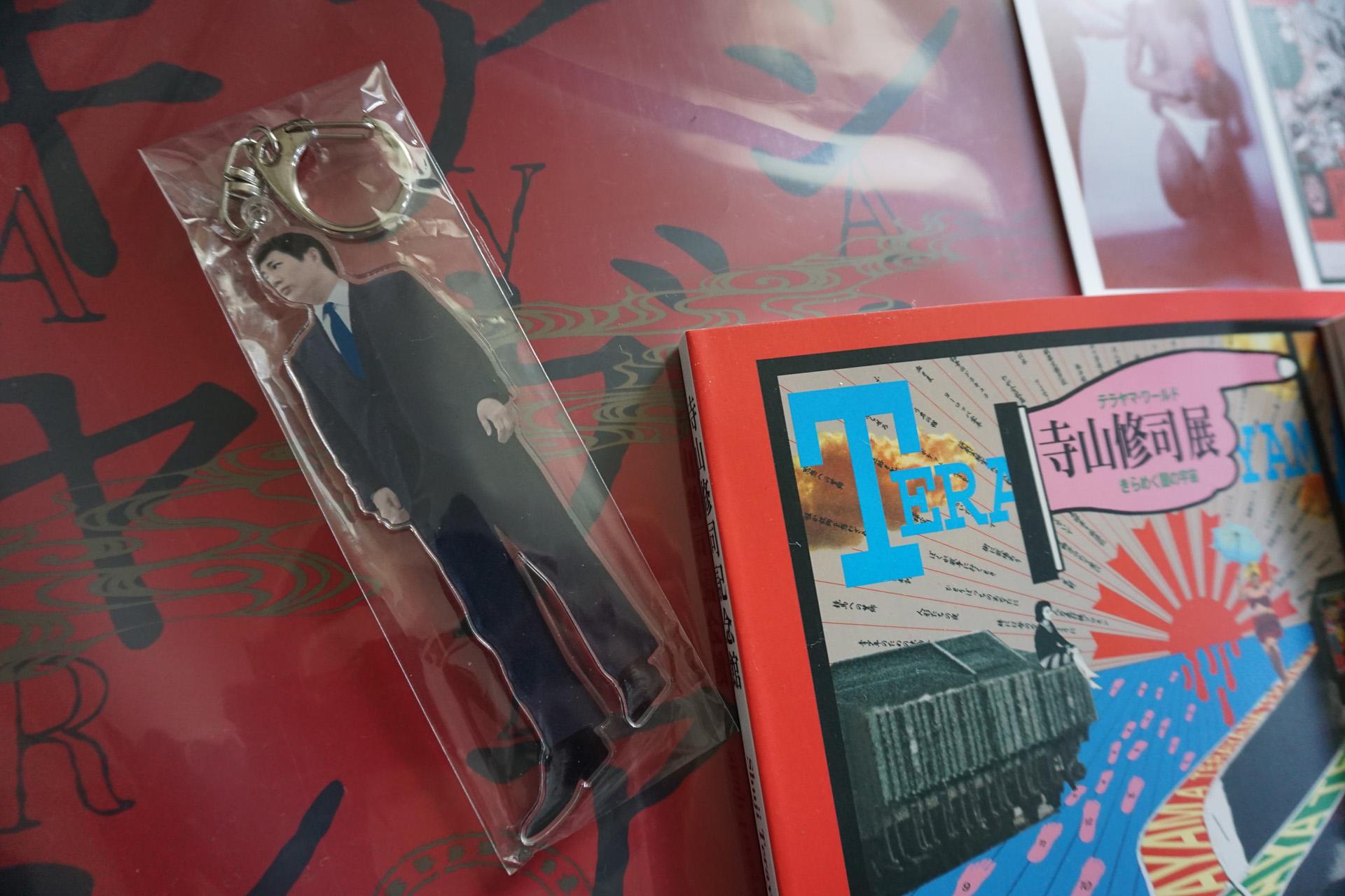 三沢市寺山修司記念館 青森県 ジャパンアヴァンギャルド ポスター展 物販 販促 キーホルダー 図録
