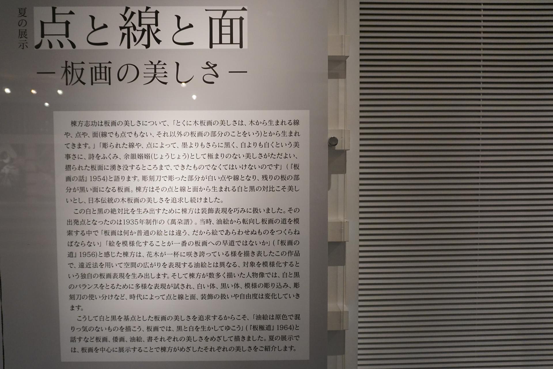 棟方志功記念館 青森県