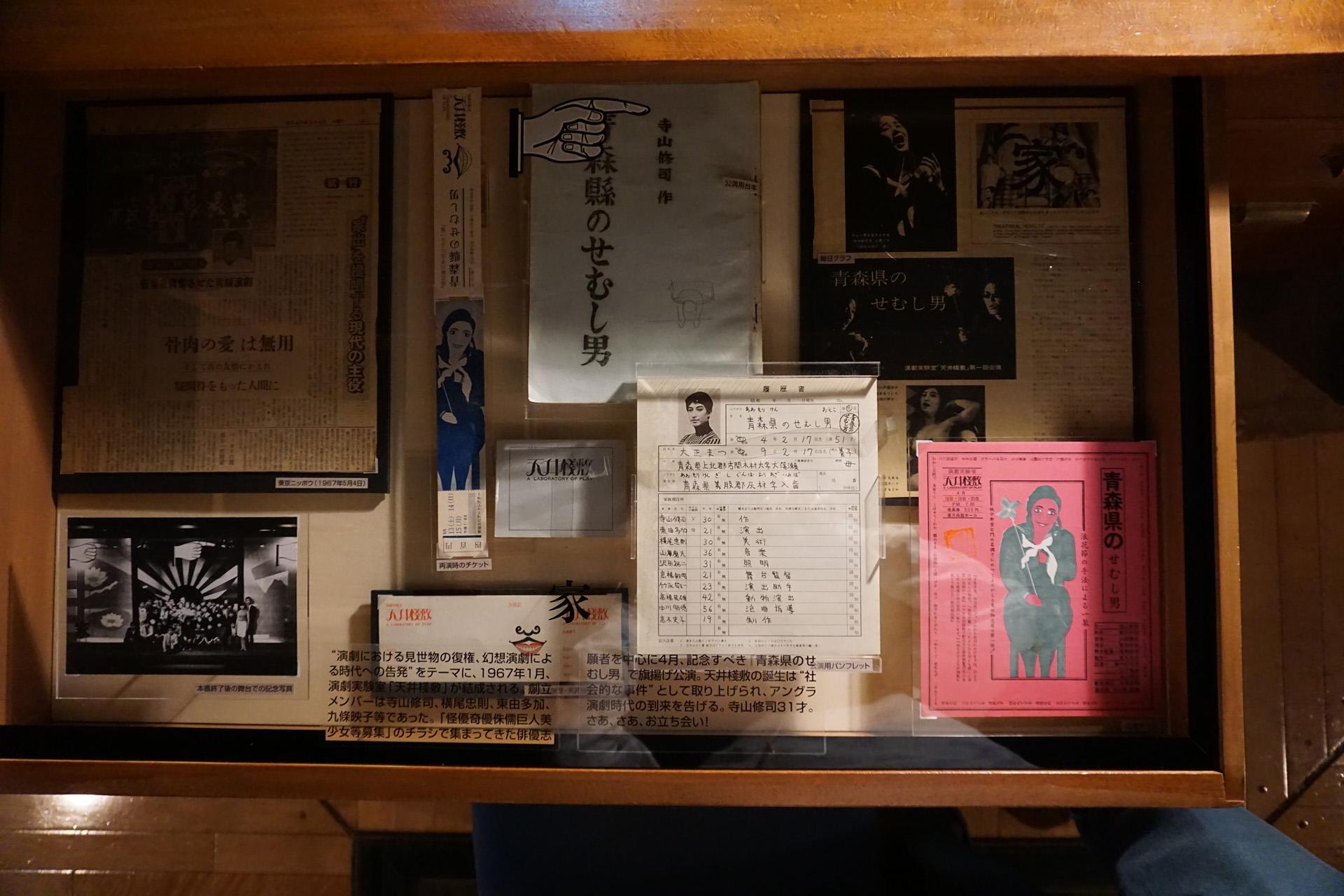 三沢市寺山修司記念館 青森県 ジャパンアヴァンギャルド ポスター展